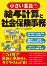 小さい会社の給与計算と社会保険事務