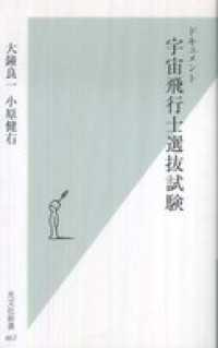 ドキュメント宇宙飛行士選抜試験(光文社新書)
