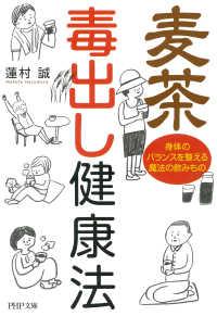 紀伊國屋書店BookWebで買える「麦茶 毒出し健康法」の画像です。価格は501円になります。