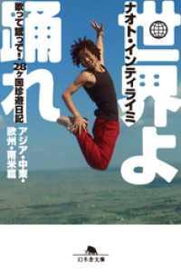 世界よ踊れ 歌って蹴って! 28ヶ国珍遊日記 アジア・中東・欧州・南米篇