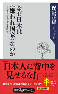 なぜ日本は〈嫌われ国家〉なのか 世界が見た太平洋戦争
