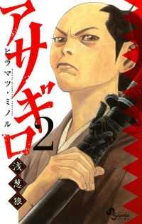 アサギロ~浅葱狼~(2)