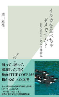 イルカを食べちゃダメですか? 科学者の追い込み漁体験記