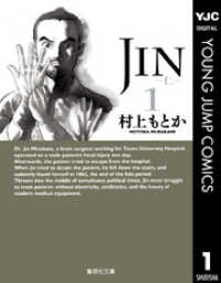 JIN―仁― 1