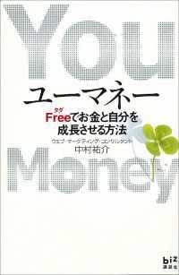 ユーマネー Freeでお金と自分を成長させる方法