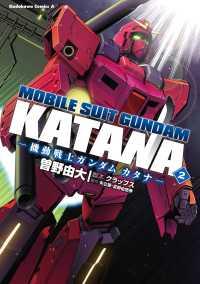 機動戦士ガンダム カタナ(2)