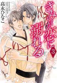 きみが恋に溺れる(3)