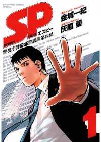 SP ― 1巻