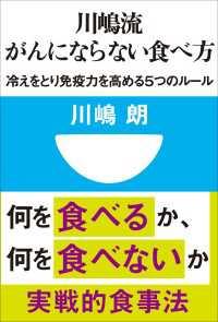 川嶋流 がんにならない食べ方 冷えをとり免疫力を高める5つのルール