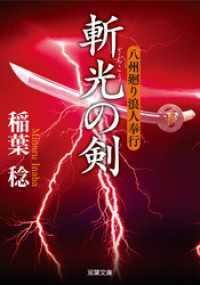 八州廻り浪人奉行 : 2 斬光の剣