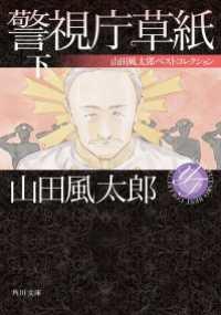 警視庁草紙 下 山田風太郎ベストコレクション