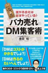 バカ売れ DM集客術