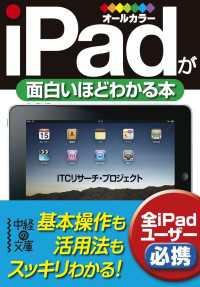 iPadが面白いほどわかる本