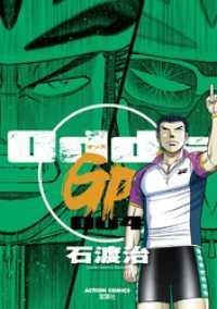 Odds GP! 4巻