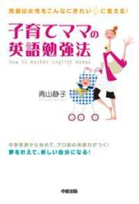英語は女性をこんなにきれいに変える! 子育てママの英語勉強法