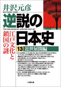 逆説の日本史13 近世展開編/江戸文化と鎖国の謎