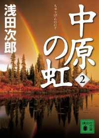 中原の虹(2)