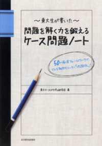 東大生が書いた 問題を解く力を鍛えるケース問題ノート ―50の厳選フレームワーク