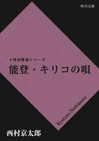 能登・キリコの唄