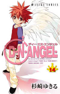D・N・ANGEL(14)