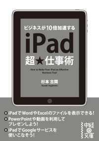 iPad超★仕事術