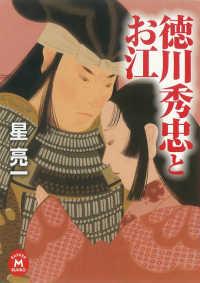 徳川秀忠とお江