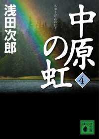 【吉川英治文学賞受賞作】中原の虹(4)