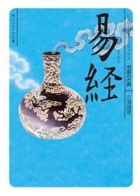 易経 ビギナーズ・クラシックス 中国の古典