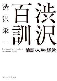 渋沢百訓 論語・人生・経営