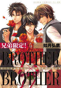 兄弟限定!BROTHER×BROTHER(5)