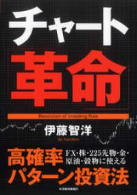 チャート革命―高確率パターン投資法