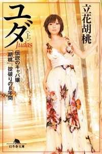 ユダ〈上〉 伝説のキャバ嬢「胡桃」、掟破りの8年間