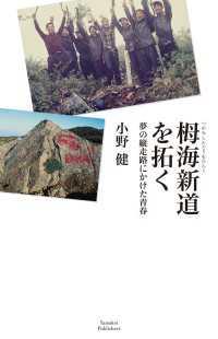 山岳叢書 栂海新道を拓く 夢の縦走路にかけた青春