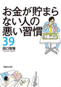 紀伊國屋書店BookWebで買える「お金が貯まらない人の悪い習慣39」の画像です。価格は600円になります。
