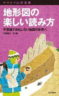 ヤマケイ山岳選書 地形図の楽しい読み方 不思議でおもしろい地図の世界へ