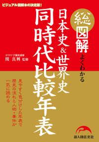 総図解 よくわかる 日本史&世界史 同時代比較年