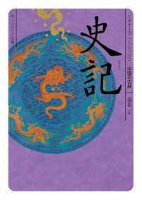 史記 ビギナーズ・クラシックス 中国の古典
