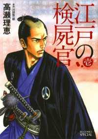 江戸の検屍官 ― 1巻