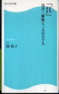 「江」 浅井三姉妹と三人の天下人
