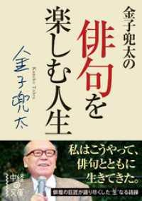 金子兜太の俳句を楽しむ人生
