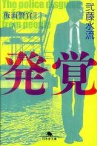 発覚 仮面警官Ⅱ
