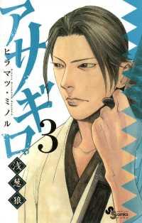 アサギロ~浅葱狼~(3)