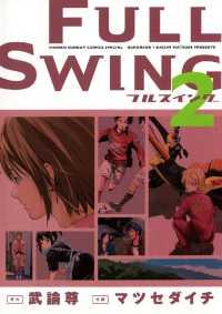 FULL SWING(2)