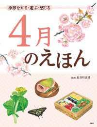 紀伊國屋書店BookWebで買える「4月のえほん」の画像です。価格は1,178円になります。