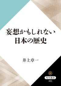 妄想かもしれない日本の歴史