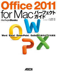 ―<br> Office 2011 for Macパーフェクトガイド - Word/Excel/PowerPoint/Outlookの操作のツボを解説