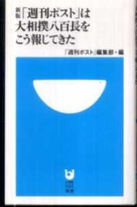 新版「週刊ポスト」は大相撲八百長をこう報じてきた(小学館101新書 ...