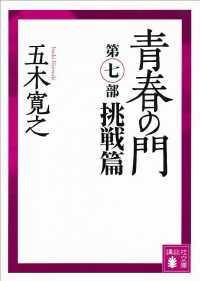 青春の門 第七部 挑戦篇 【五木寛之ノベリスク】