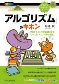 「アルゴリズム」のキホン プログラミングの基礎となる「アルゴリズム」の手引き書