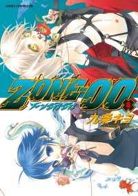 ZONE‐00 第8巻